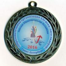 """Медаль """"Образовательная организация XXI века. Лига лидеров"""""""