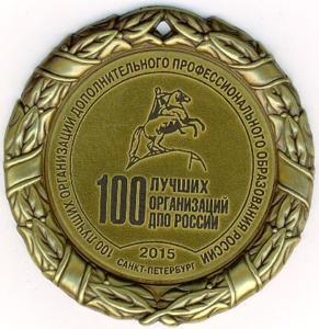 """Медаль """"100 лучших организаций ДПО России"""""""